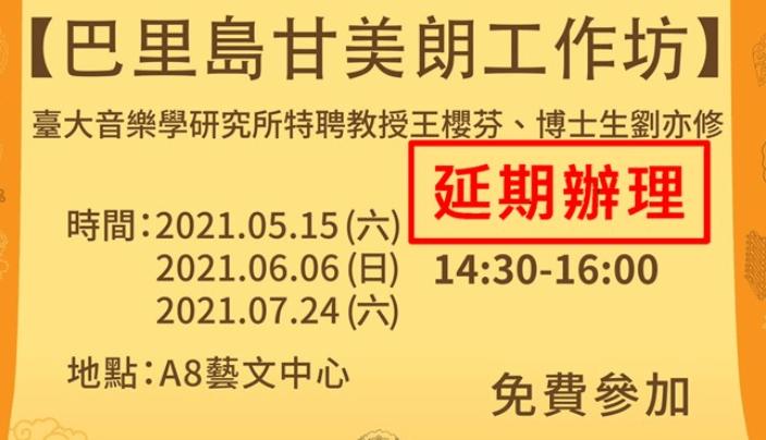 臺大音樂學研究所特聘教授王櫻芬、博士生劉亦修